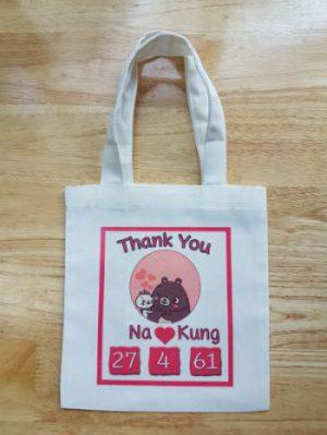 กระเป๋าผ้าดิบ 6*8 นิ้ว สกรีน 15 บาท