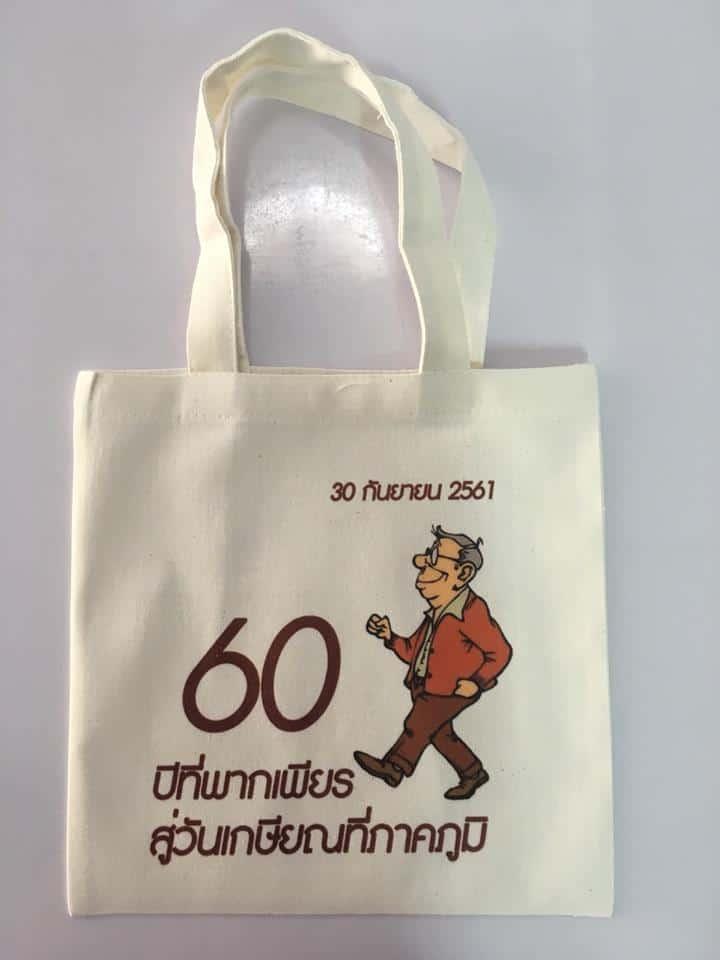 กระเป๋าผ้าดิบ 9.5*10 นิ้ว สกรีน  18 บาท